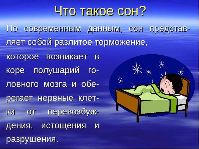 Что такое сон? По современным данным, сон представ-ляет собой разлитое тормож...