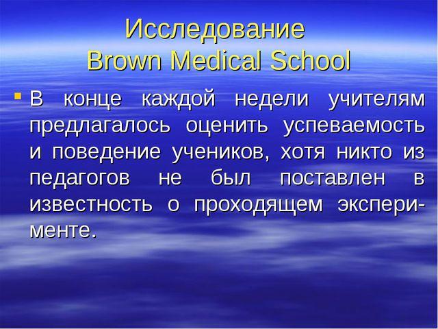 Исследование Brown Medical School В конце каждой недели учителям предлагалось...