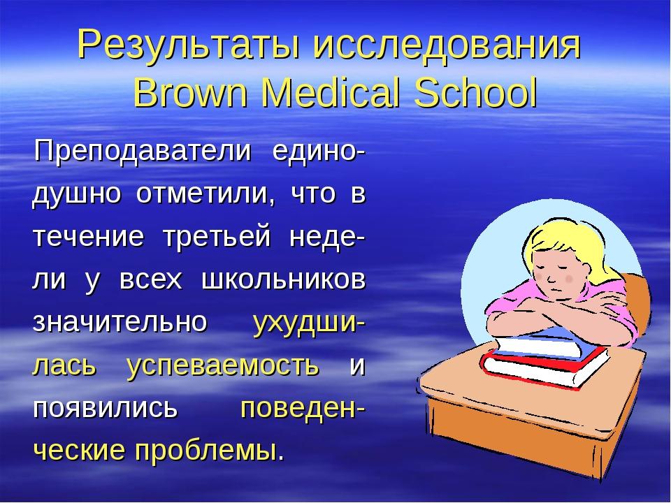 Результаты исследования Brown Medical School Преподаватели едино-душно отмети...