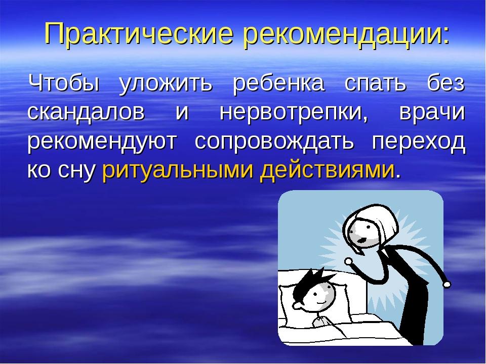 Практические рекомендации: Чтобы уложить ребенка спать без скандалов и нервот...
