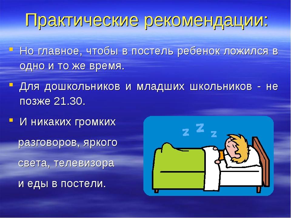 Практические рекомендации: Но главное, чтобы в постель ребенок ложился в одно...
