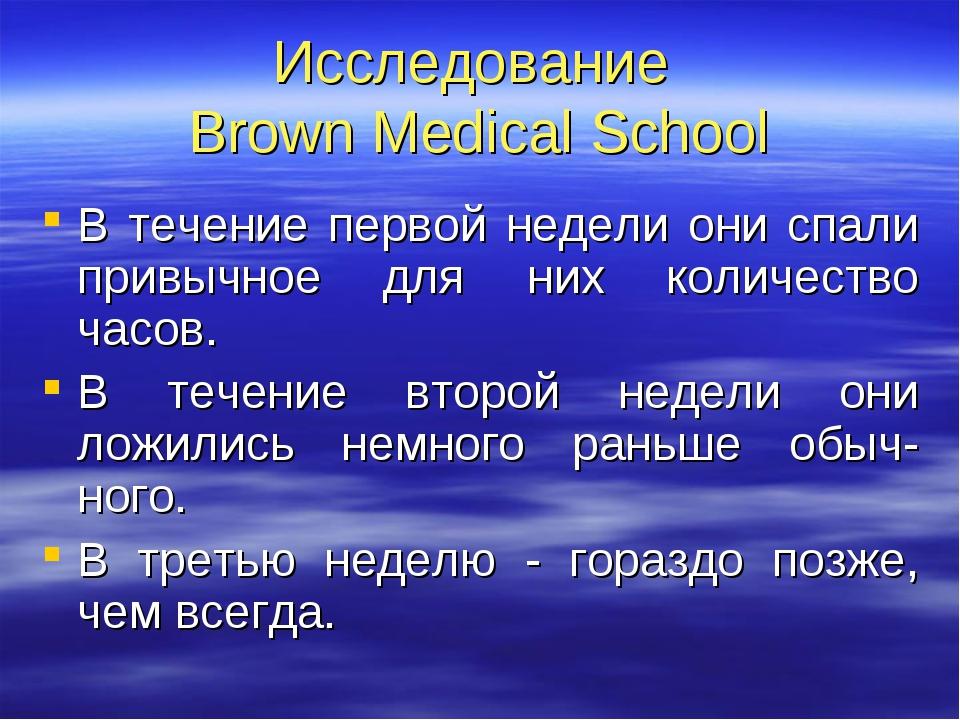 Исследование Brown Medical School В течение первой недели они спали привычное...