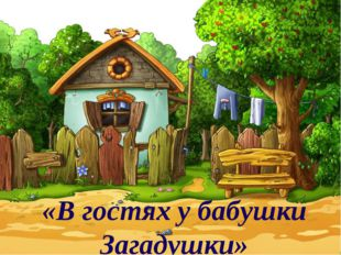 «В гостях у бабушки Загадушки»