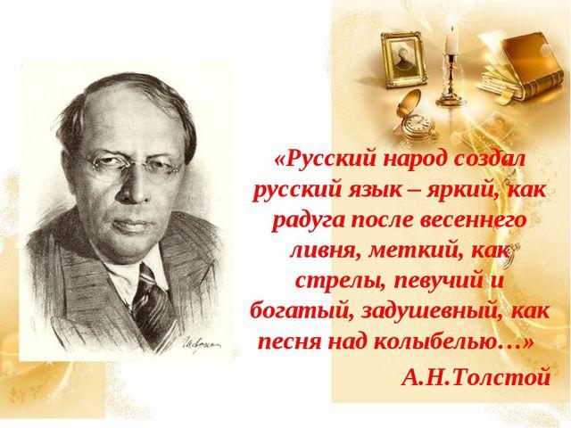 «Русский народ создал русский язык – яркий, как радуга после весеннего ливня,...