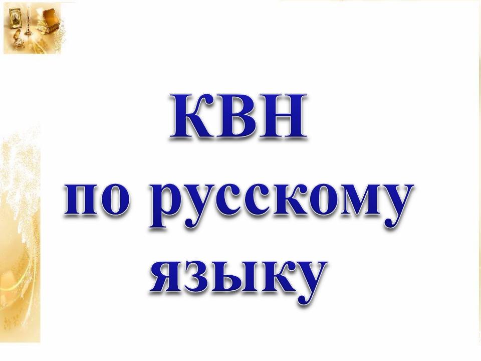 Картинки к квн по русскому языку