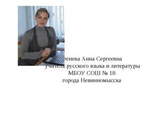 Фенева Анна Сергеевна учитель русского языка и литературы МБОУ СОШ № 18 город