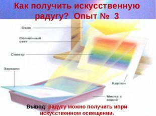 Как получить искусственную радугу? Опыт № 3 Вывод: радугу можно получить ипр