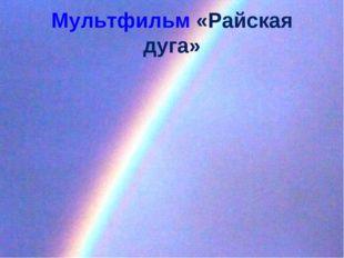 Мультфильм «Райская дуга»