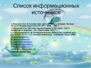 Список информационных источников 1.Монович А.А. Я познаю мир: Детская энцикло