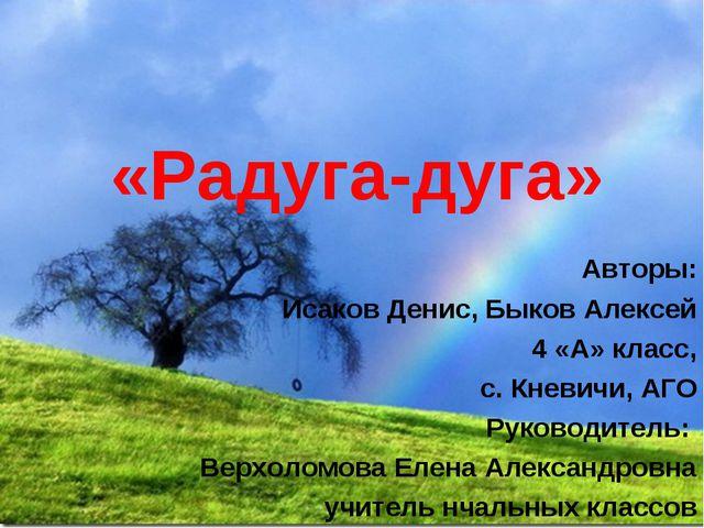 «Радуга-дуга» Авторы: Исаков Денис, Быков Алексей 4 «А» класс, с. Кневичи, АГ...