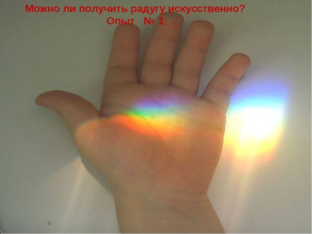 Можно ли получить радугу искусственно? Опыт № 1