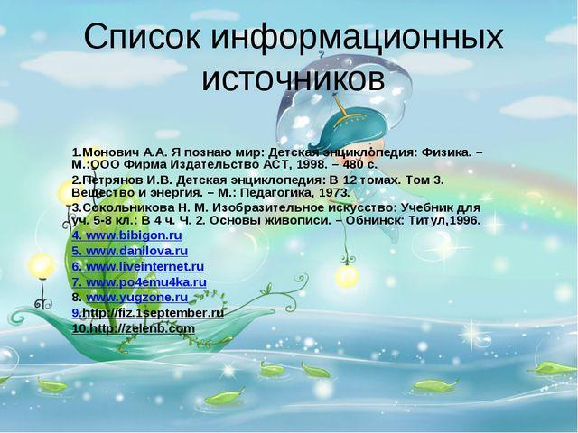 Список информационных источников 1.Монович А.А. Я познаю мир: Детская энцикло...