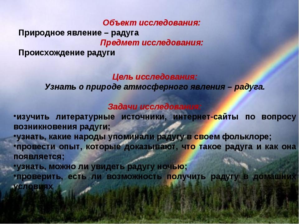 Объект исследования: Природное явление – радуга Предмет исследования: Происхо...