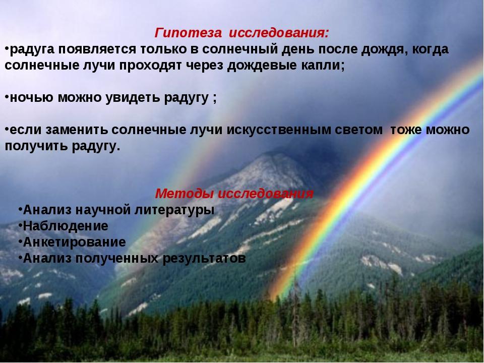 Гипотеза исследования: радуга появляется только в солнечный день после дождя,...