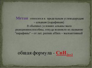 Метан относится к предельным углеводородам – алканам (парафинам) В обычных у