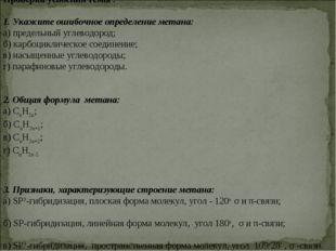 Проверка усвоения темы : 1. Укажите ошибочное определение метана: а) предельн