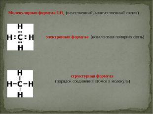 Молекулярная формула CH4 (качественный, количественный состав) электронная фо