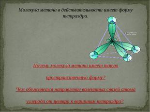 Молекула метана в действительности имеет форму тетраэдра. Почему молекула мет