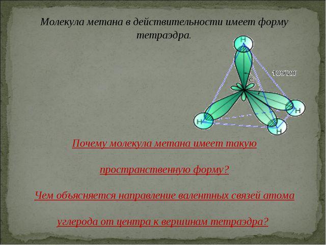Молекула метана в действительности имеет форму тетраэдра. Почему молекула мет...