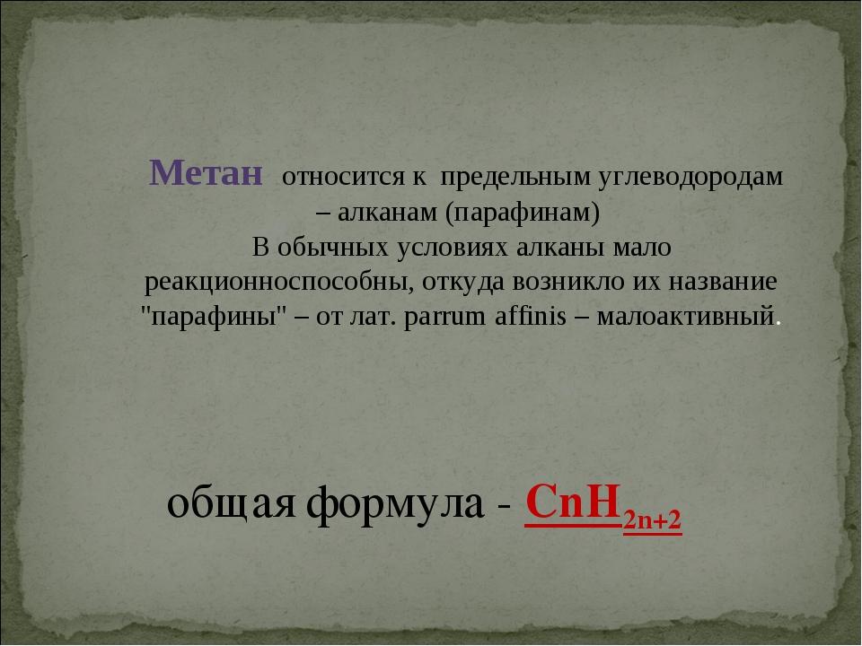 Метан относится к предельным углеводородам – алканам (парафинам) В обычных у...
