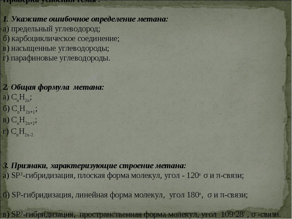 Проверка усвоения темы : 1. Укажите ошибочное определение метана: а) предельн...