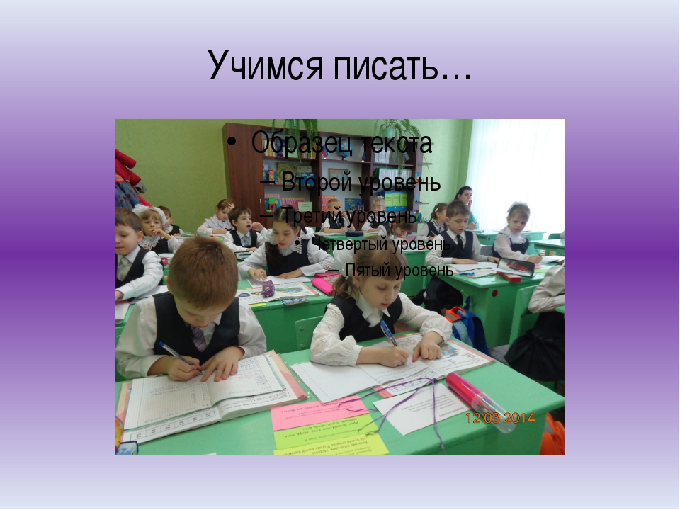 Учимся писать…