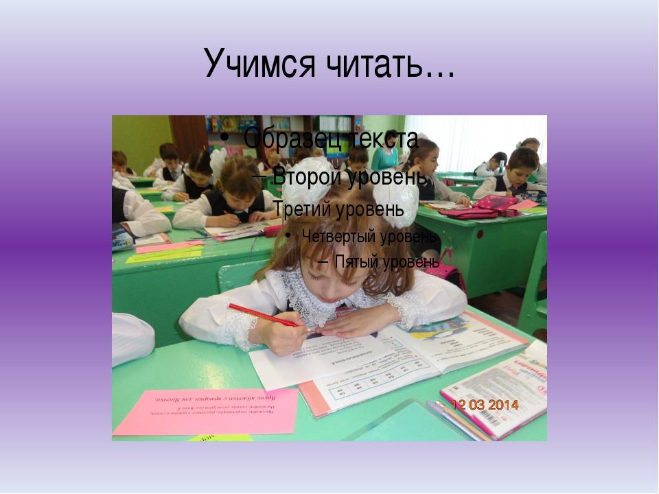 Учимся читать…