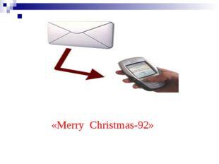 «Merry Christmas-92»