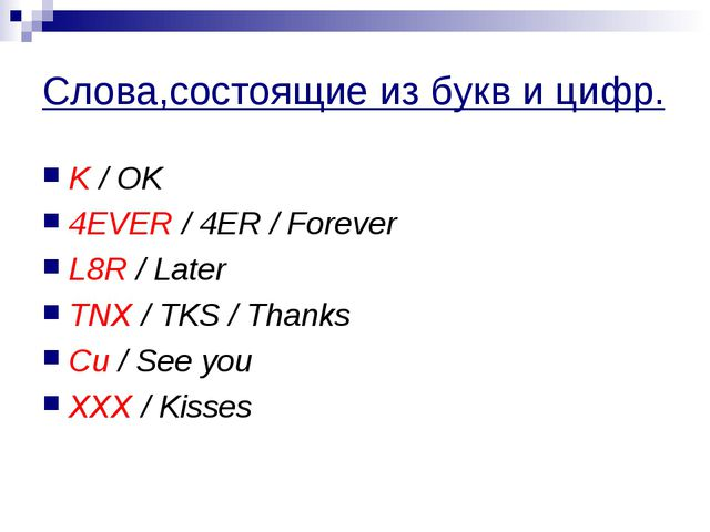 Слова,состоящие из букв и цифр. K / OK 4EVER / 4ER / Forever L8R / Later TNX...