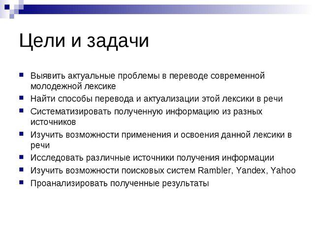 Цели и задачи Выявить актуальные проблемы в переводе современной молодежной л...
