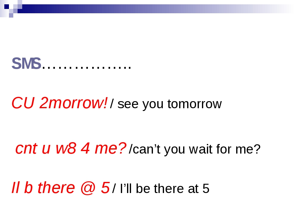 SMS…………….. CU 2morrow! / see you tomorrow cnt u w8 4 me? /can't you wait for...