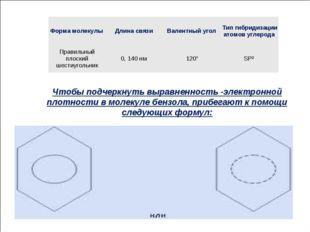 Чтобы подчеркнуть выравненность -электронной плотности в молекуле бензола, пр