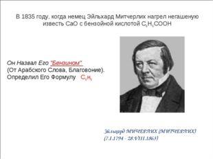 В 1835 году, когда немец Эйльхард Митчерлих нагрел негашеную известь CaO с бе