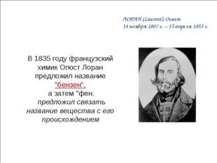 """В 1835 году французский химик Огюст Лоран предложил название """"бензен"""", а зате"""