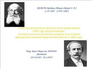 Структурная формула бензола была предложена в 1865 году Августом Кекуле. В