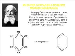 ИСТОРИЯ ОТКРЫТИЯ СТРОЕНИЯ МОЛЕКУЛЫ БЕНЗОЛА   Формулу бензола он привел в