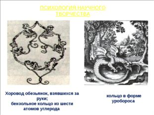 кольцо в форме уробороса Хоровод обезьянок, взявшихся за руки; бензольное кол