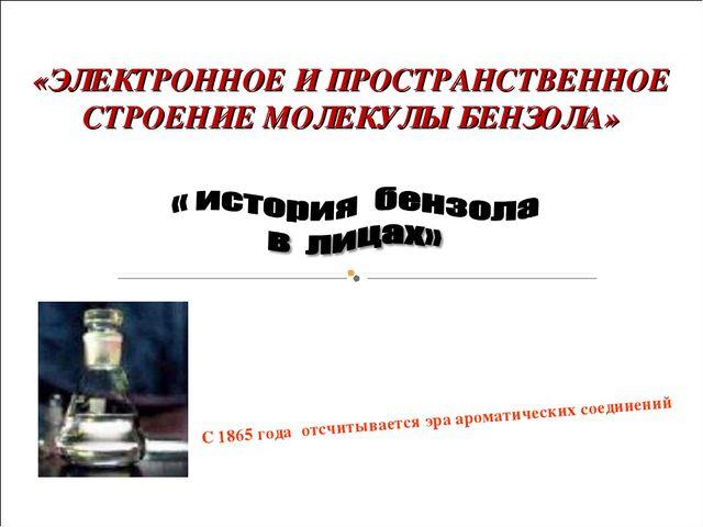 С 1865 года отсчитывается эра ароматических соединений «ЭЛЕКТРОННОЕ И ПРОСТРА...