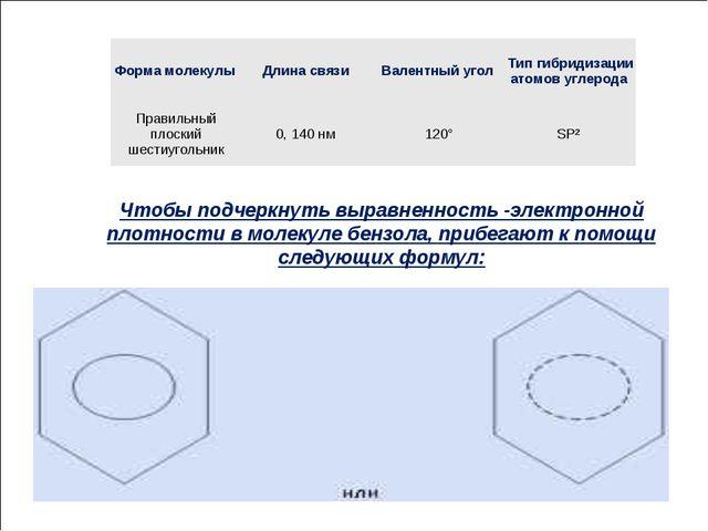 Чтобы подчеркнуть выравненность -электронной плотности в молекуле бензола, пр...