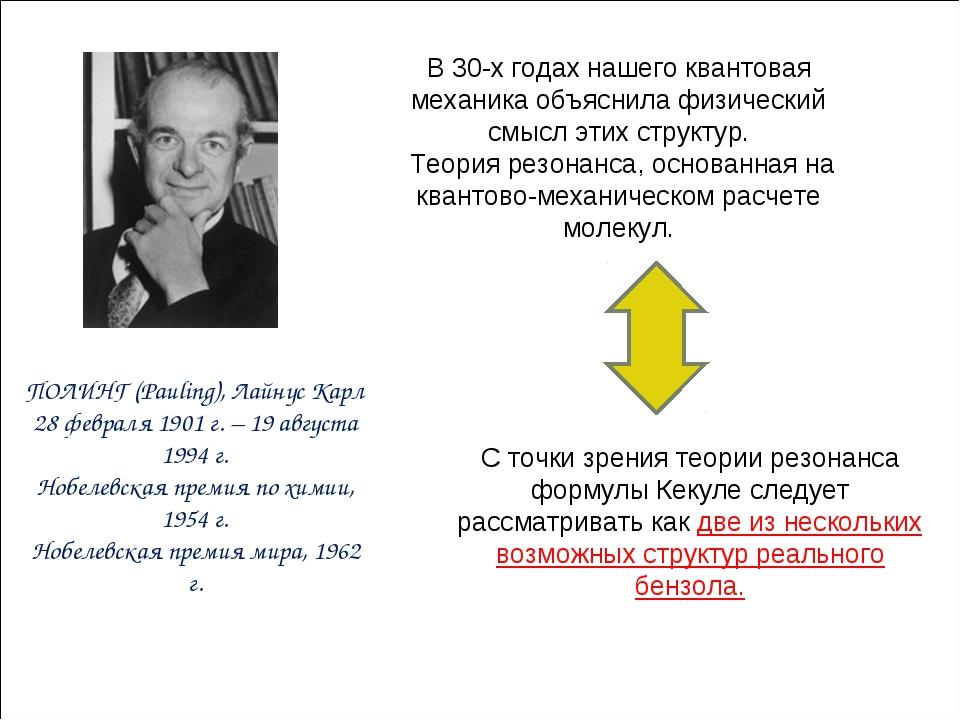 ПОЛИНГ (Pauling), Лайнус Карл 28 февраля 1901 г. – 19 августа 1994 г. Нобелев...