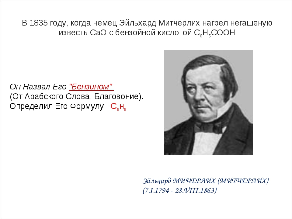 В 1835 году, когда немец Эйльхард Митчерлих нагрел негашеную известь CaO с бе...