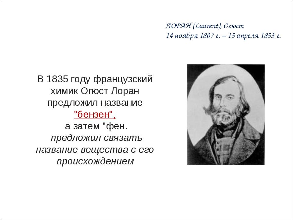 """В 1835 году французский химик Огюст Лоран предложил название """"бензен"""", а зате..."""
