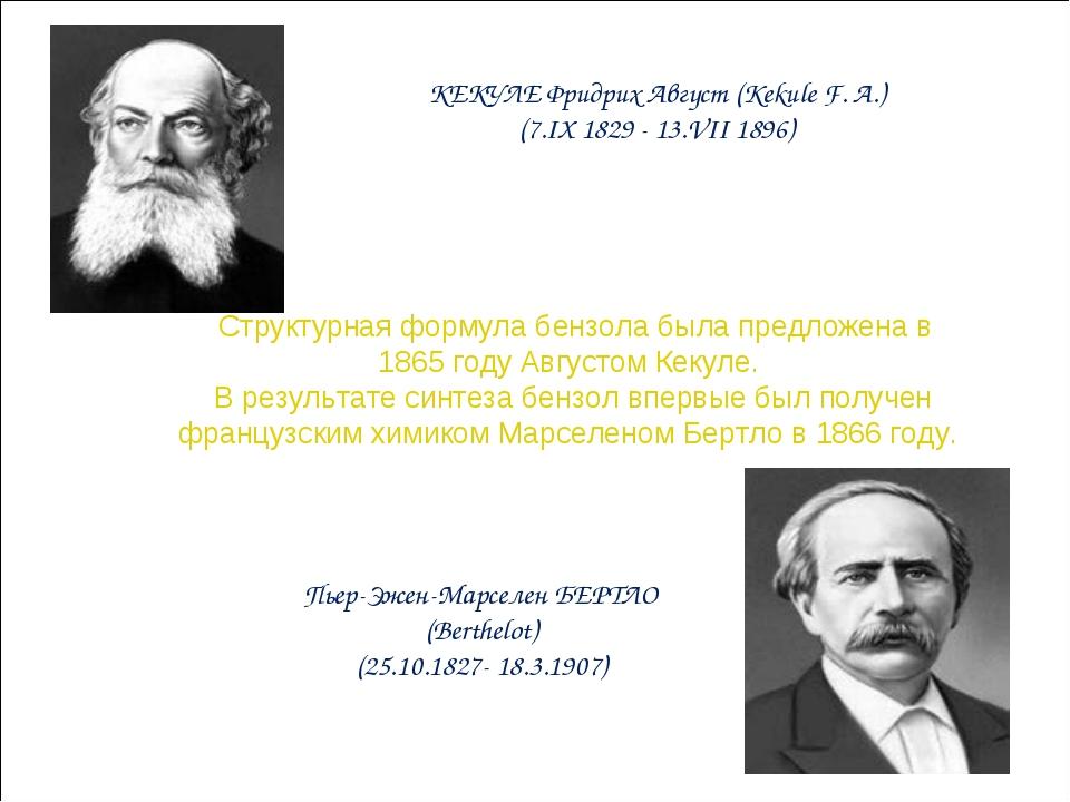 Структурная формула бензола была предложена в 1865 году Августом Кекуле. В...