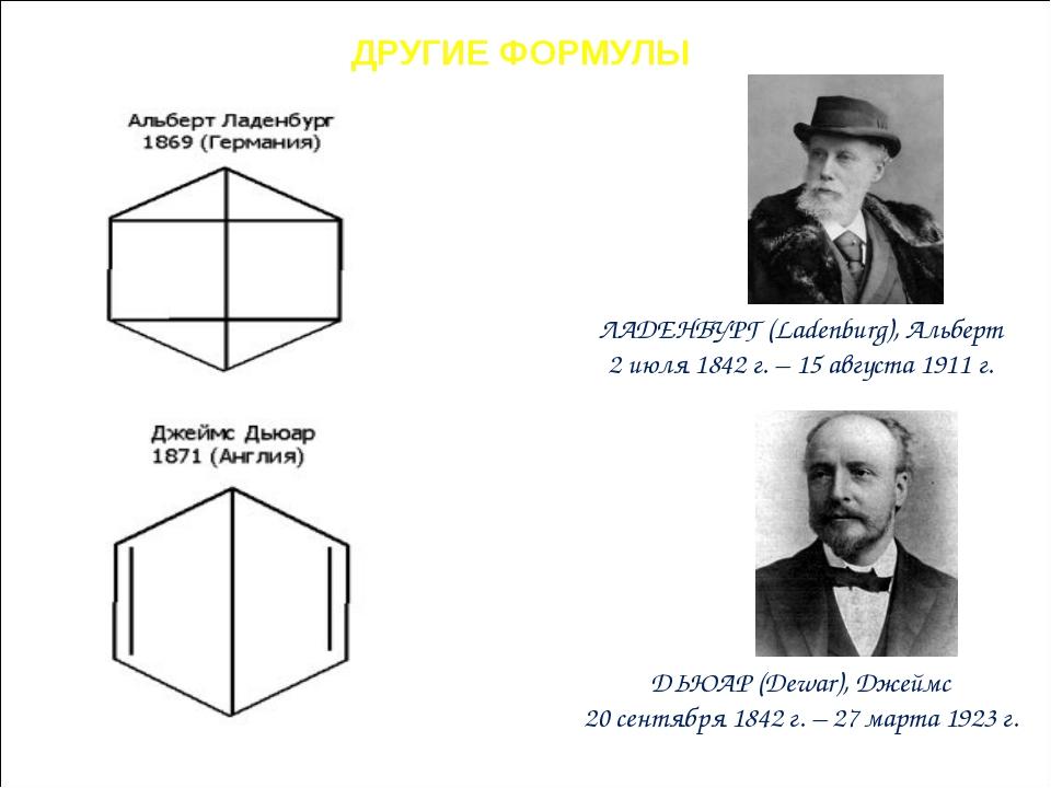 ДРУГИЕ ФОРМУЛЫ ДЬЮАР (Dewar), Джеймс 20 сентября 1842 г. – 27 марта 1923 г. Л...