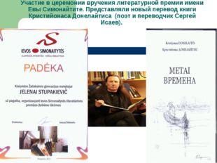Участие в церемонии вручения литературной премии имени Евы Симонайтите. Предс