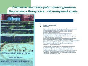 Открытие выставки работ фотохудожника Виргилиюса Янкаускаса «Исчезнувший край