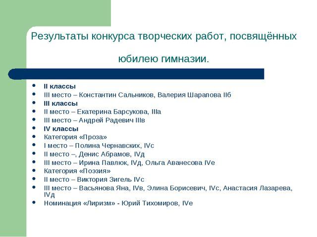 Результаты конкурса творческих работ, посвящённых юбилею гимназии. II классы...
