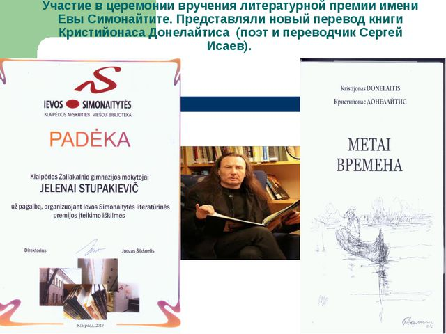 Участие в церемонии вручения литературной премии имени Евы Симонайтите. Предс...