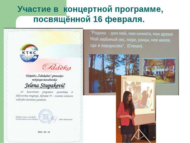 Участие в концертной программе, посвящённой 16 февраля.