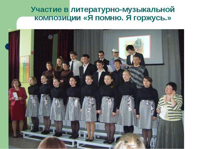 Участие в литературно-музыкальной композиции «Я помню. Я горжусь.»